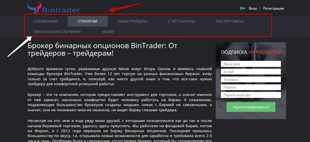 Брокер бинарных опционов BinTrader От трейдеров – трейдерам! - Mozilla Firefox