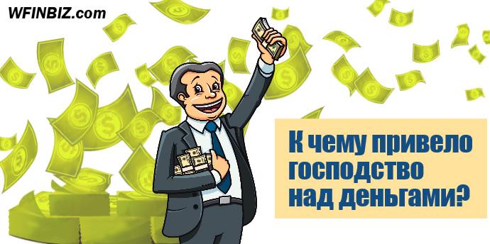 Господство над деньгами