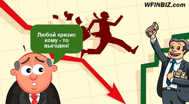 Кто зарабатывает на кризисе?