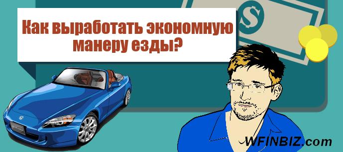 Как ездить на машине в экономном режиме