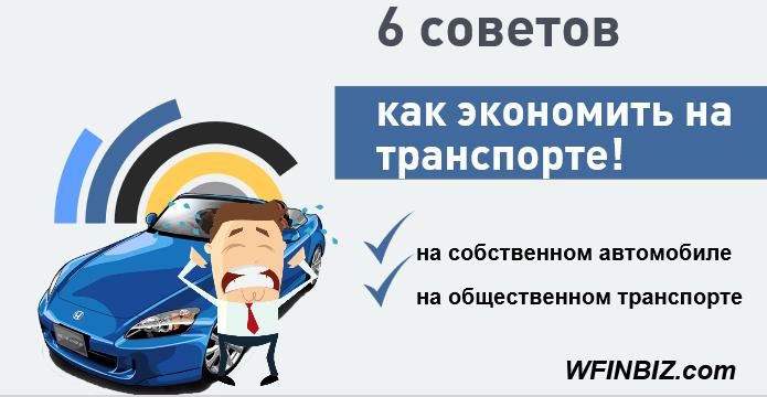 6 советов, как экономить на транспорте