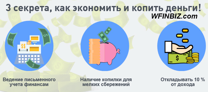 3 секрета как экономить и копить деньги