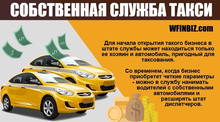 Служба такси, как бизнес