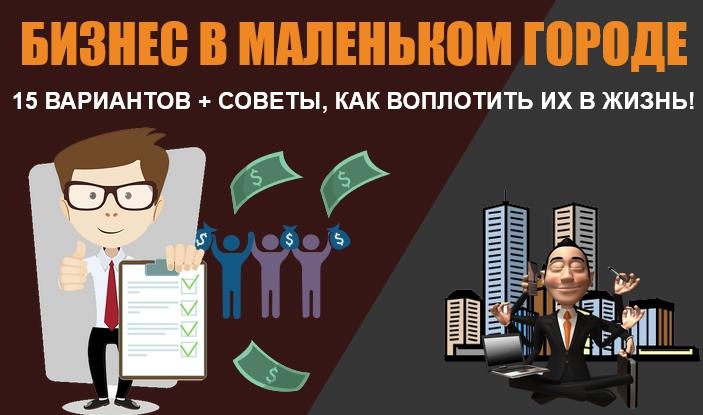 Реализация бизнеса в маленьком городе