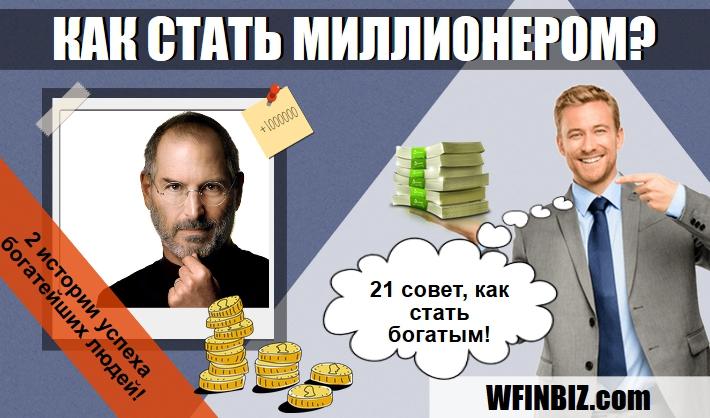 Как стать миллионером - есть ответ!