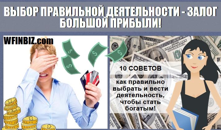 10 советов, как стать миллионером