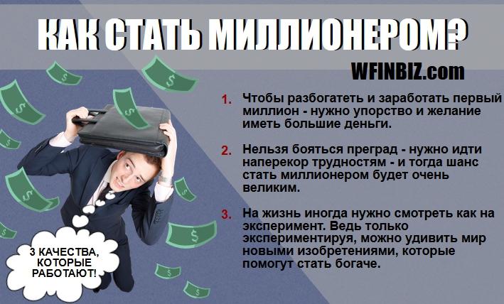 3 правила, как стать миллионером