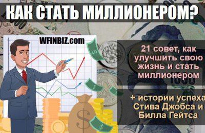 kak_stat_millionerom_2