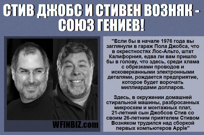 Стив Джобс и Стивен Возняк