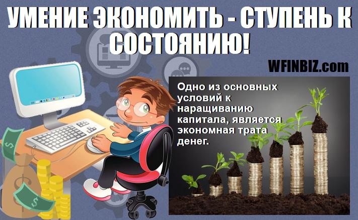 Экономия - шаг к миллиону!