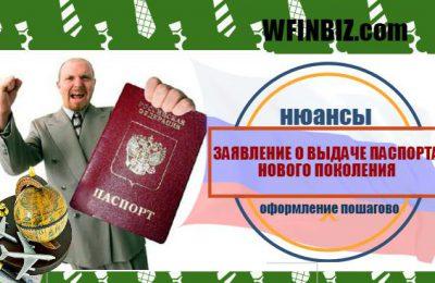 Заявление на паспорт нового образца