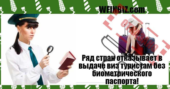 запрет на въезд без биометрического паспорта