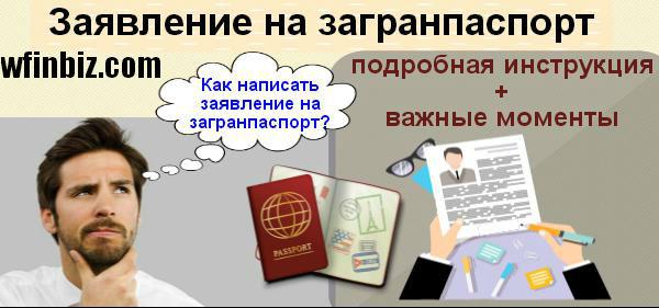 Заявление на загранспаспорт