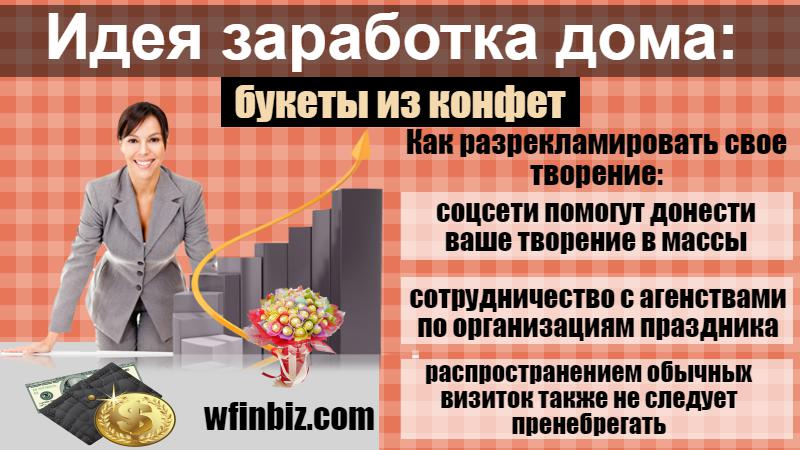 Идея заработка дома: букеты из конфет