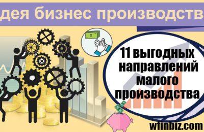 Идея бизнес производства
