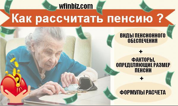 Как правильно рассчитать пенсию?