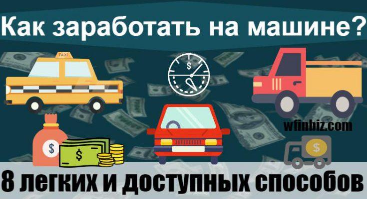 Как заработать на машине?