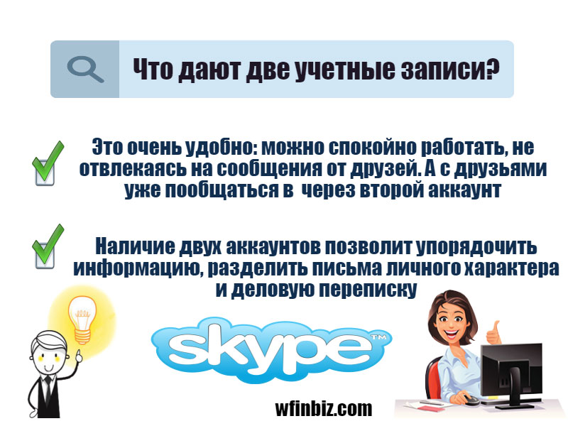 Что дают две учетные записи в скайп