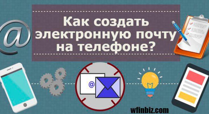 Как создать электронную почту на телефоне?