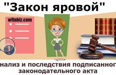 Закон яровой - анализ и последствия!