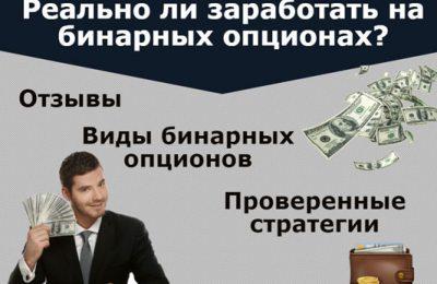 еально ли заработать на бинарных опционах