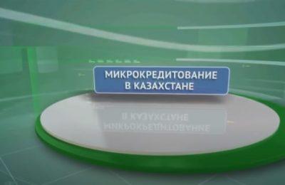 Микрокредитование в Казахстане