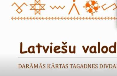 Латышский язык перевод